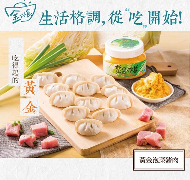 黃金泡菜豬肉餃(20入/盒) 1
