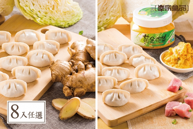 黃金餃含運超值組【八入任選】(美安會員不適用!) 1