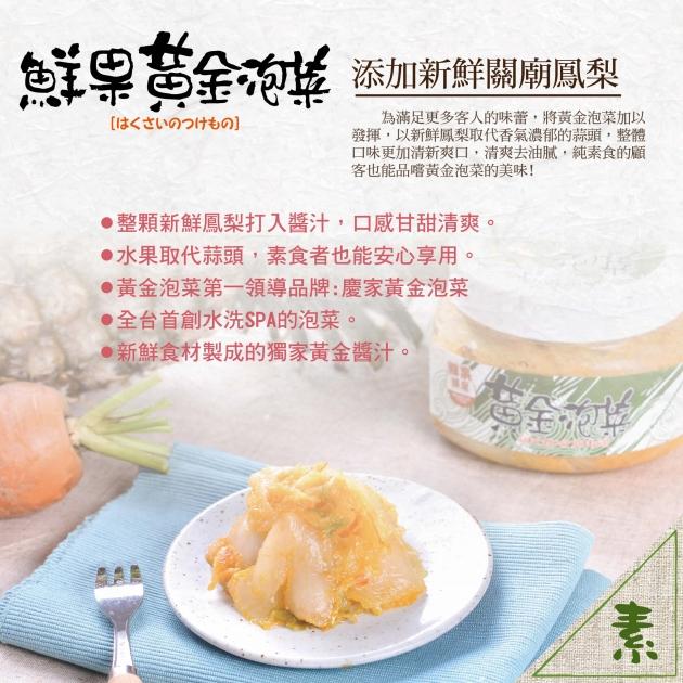 鮮果黃金泡菜 3