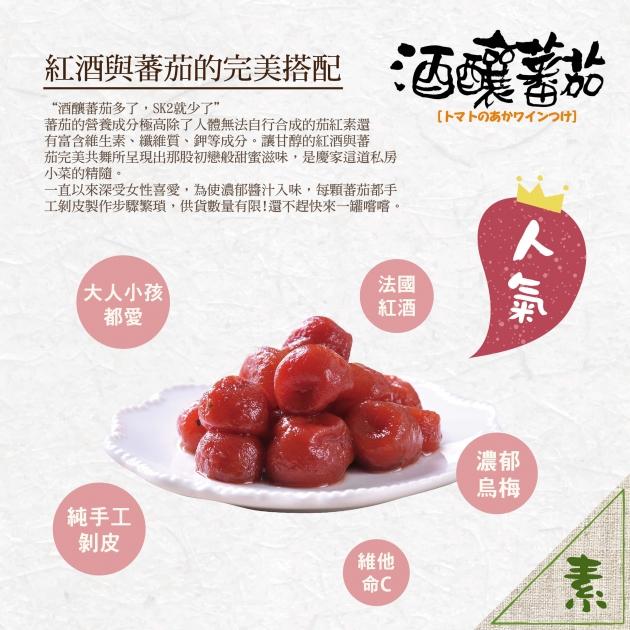 酒釀蕃茄 3