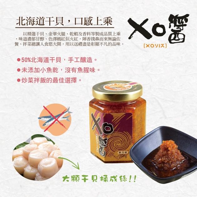 XO干貝醬<<暫缺貨中>> 3