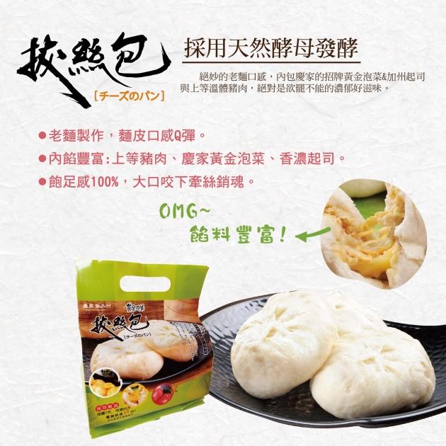 黃金泡菜豬肉拔絲包(4入) 3