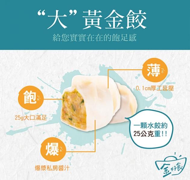 黃金餃含運超值組【八入任選】(美安會員不適用!) 7